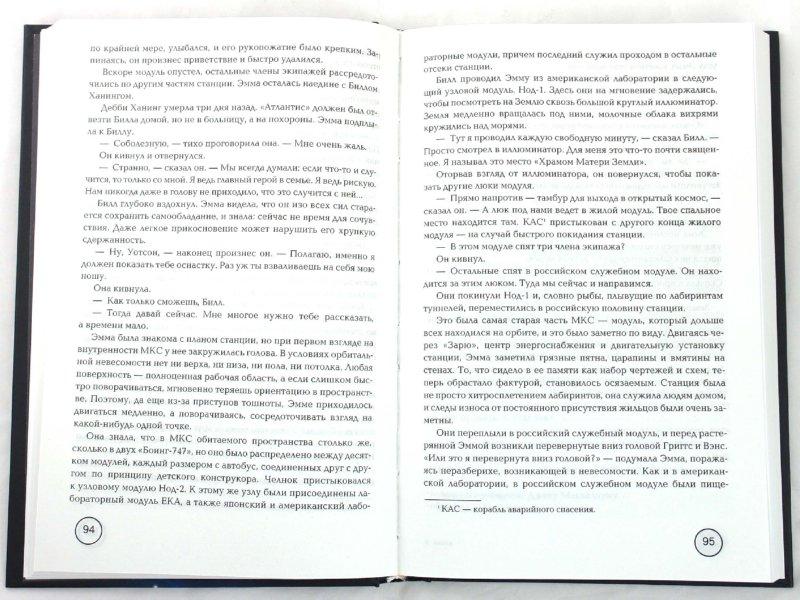 Иллюстрация 1 из 20 для Химера - Тесс Герритсен | Лабиринт - книги. Источник: Лабиринт