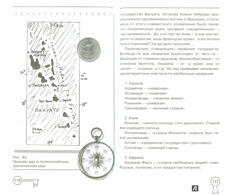 Иллюстрация 1 из 2 для Тайная история земной суши - Петр Образцов | Лабиринт - книги. Источник: Лабиринт