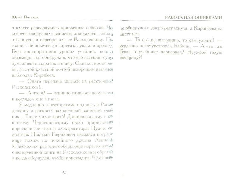 Иллюстрация 1 из 21 для Работа над ошибками - Юрий Поляков   Лабиринт - книги. Источник: Лабиринт