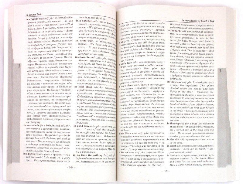 Иллюстрация 1 из 24 для Street's english. Словарь-справочник - Майкл Голденков | Лабиринт - книги. Источник: Лабиринт