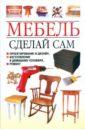 Белов Николай Владимирович Мебель. Сделай сам. Проектирование и дизайн, изготовление в домашних условиях, ремонт
