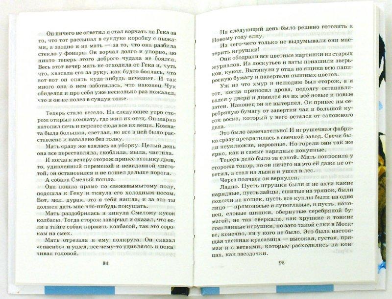 Иллюстрация 1 из 21 для Чук и Гек. Повести, рассказы - Аркадий Гайдар | Лабиринт - книги. Источник: Лабиринт
