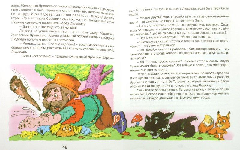 Иллюстрация 1 из 21 для Волшебник Изумрудного города - Александр Волков | Лабиринт - книги. Источник: Лабиринт