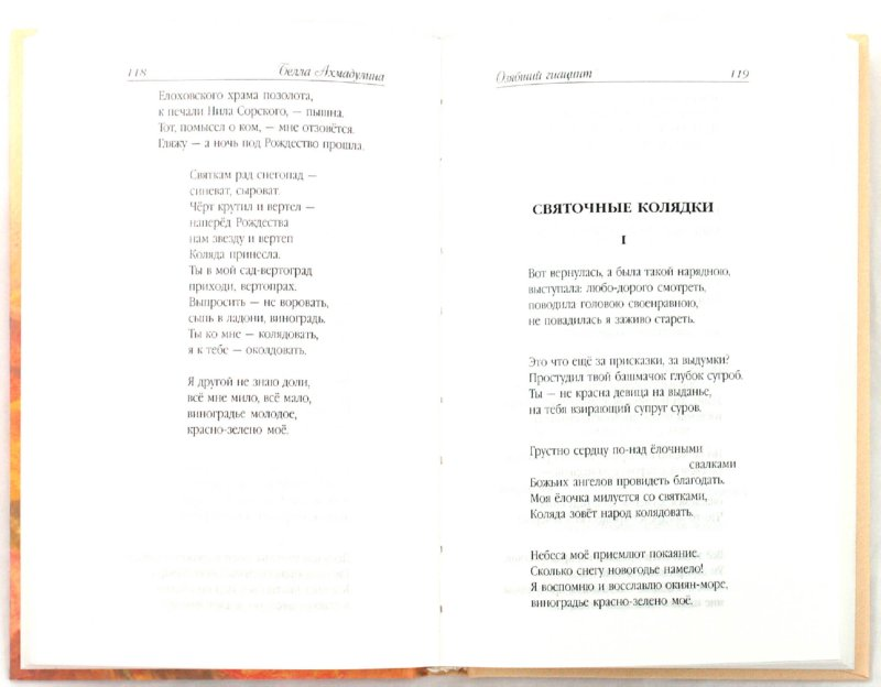 Иллюстрация 1 из 15 для Озябший гиацинт. Новые стихи - Белла Ахмадулина   Лабиринт - книги. Источник: Лабиринт