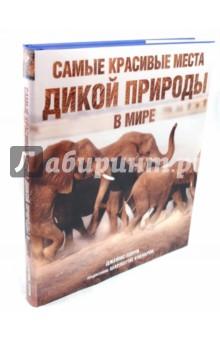Самые красивые места дикой природы в мире самые красивые места россии
