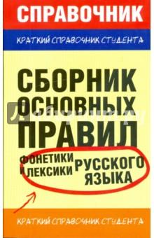 В справочном пособии приведены все основные правила вузовского курса фонетики и лексики русского языка. Пособие предназначено для студентов и преподавателей гуманитарных вузов.