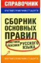 Сборник основных правил фонетики и лексики русского языка, Симакова Елена Святославовна