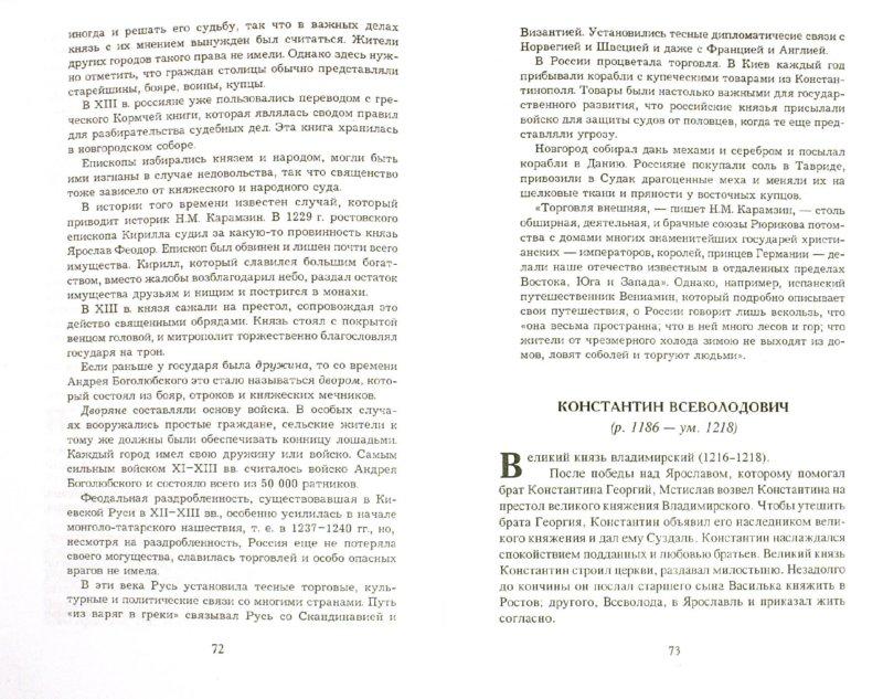 Иллюстрация 1 из 9 для Русь и ее самодержцы - Валерий Анишкин   Лабиринт - книги. Источник: Лабиринт