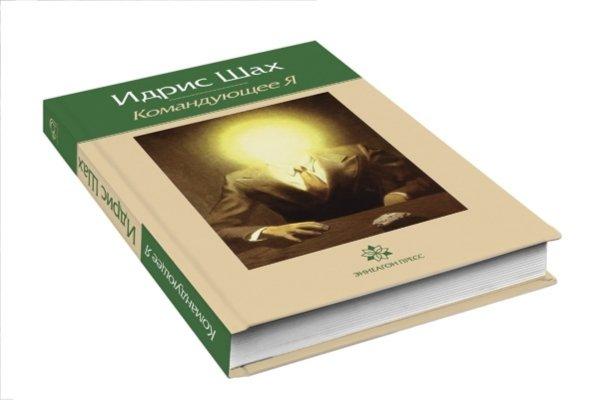 Иллюстрация 1 из 13 для Командующее Я: практическая философия в суфийской традиции - Идрис Шах | Лабиринт - книги. Источник: Лабиринт