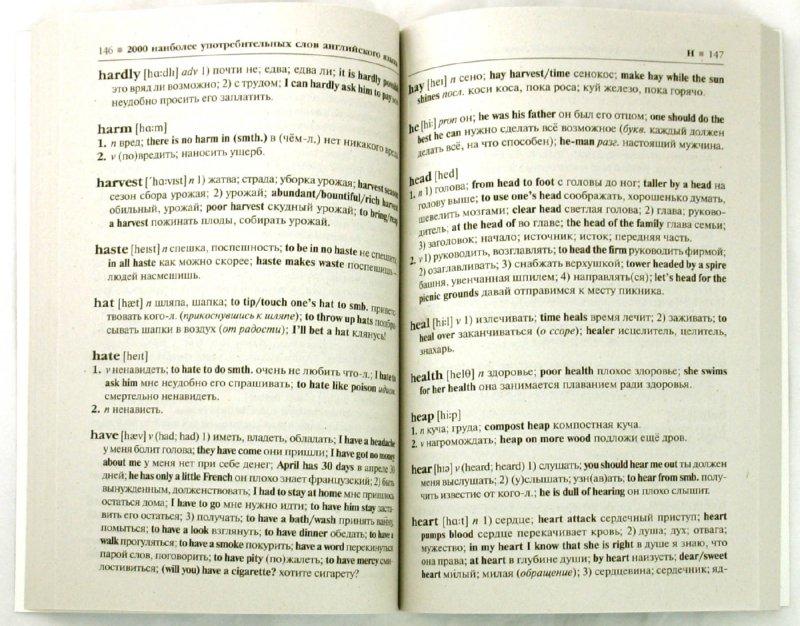 Иллюстрация 1 из 7 для 2000 самых употребительных английских слов - Александр Петроченков | Лабиринт - книги. Источник: Лабиринт