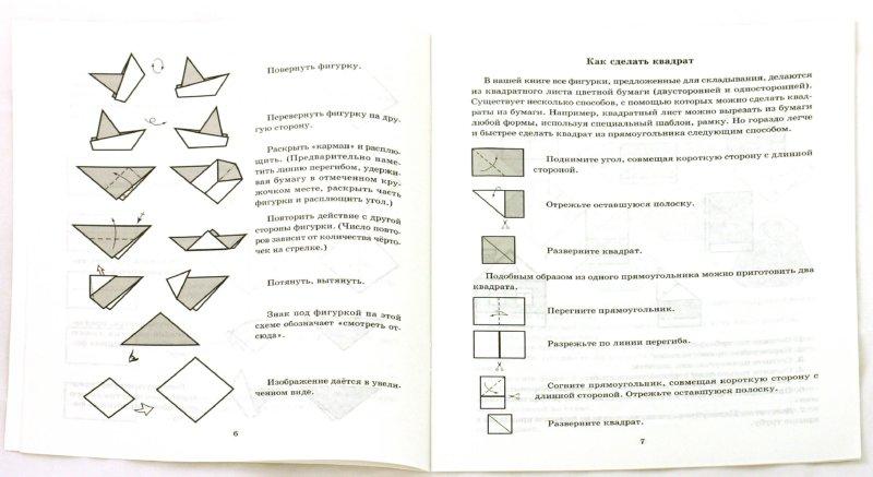 Иллюстрация 1 из 11 для Игрушки из бумаги. Оригами для малышей 5-7 лет - Светлана Соколова   Лабиринт - книги. Источник: Лабиринт