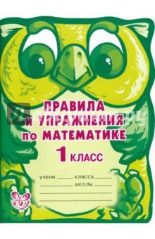 Правила и упражнения по математике. 1 класс основные правила разведчика