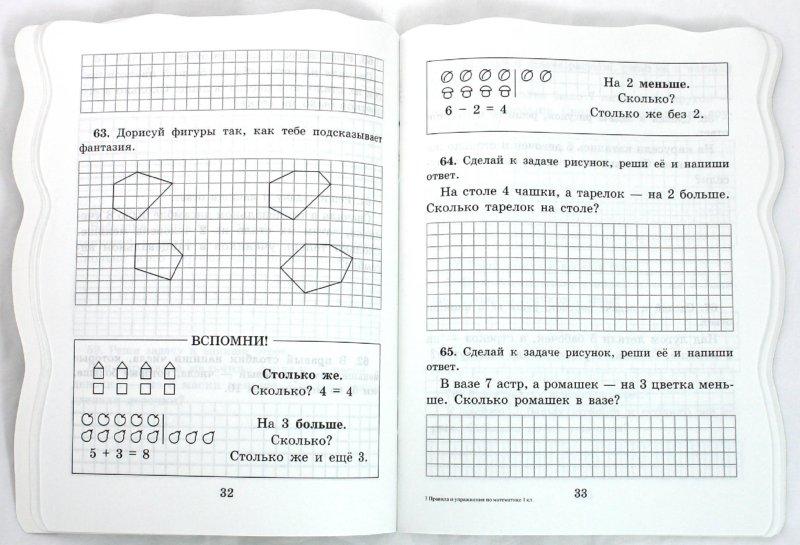 Иллюстрация 1 из 9 для Правила и упражнения по математике. 1 класс - Ефимова, Гринштейн | Лабиринт - книги. Источник: Лабиринт