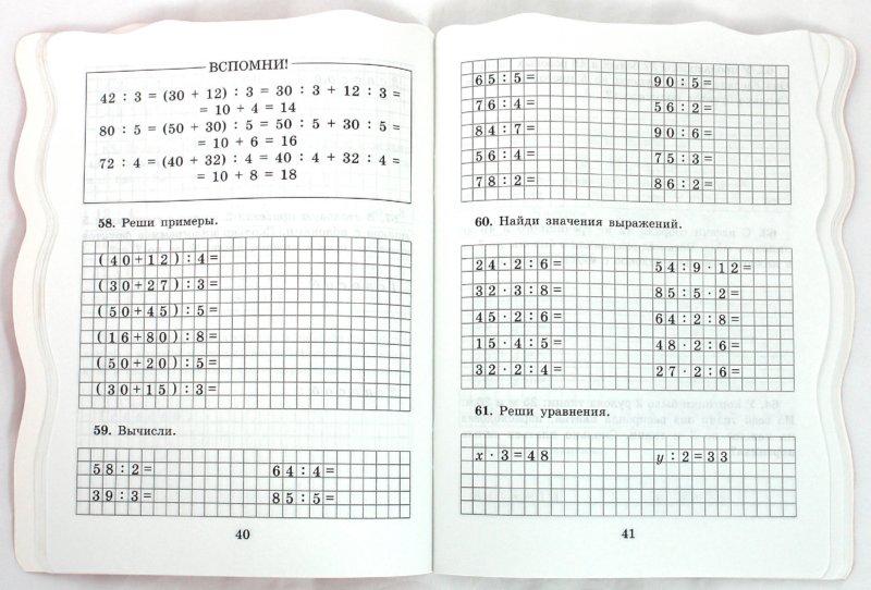 Иллюстрация 1 из 6 для Правила и упражнения по математике. 3 класс - Ефимова, Гринштейн   Лабиринт - книги. Источник: Лабиринт