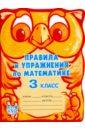 Ефимова Анна Валерьевна, Гринштейн Мария Рахмиэльевна Правила и упражнения по математике. 3 класс