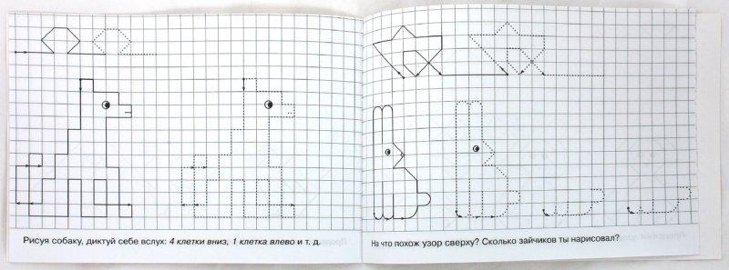 Иллюстрация 1 из 7 для Нарисуй по образцу! Задания для девочек 5- 7 лет - Тамара Клементовича | Лабиринт - книги. Источник: Лабиринт