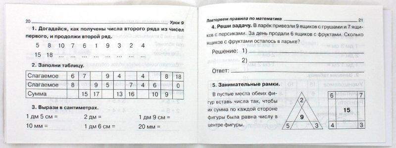 Иллюстрация 1 из 3 для Повторяем математику за 1 класс - Лидия Насибулина | Лабиринт - книги. Источник: Лабиринт