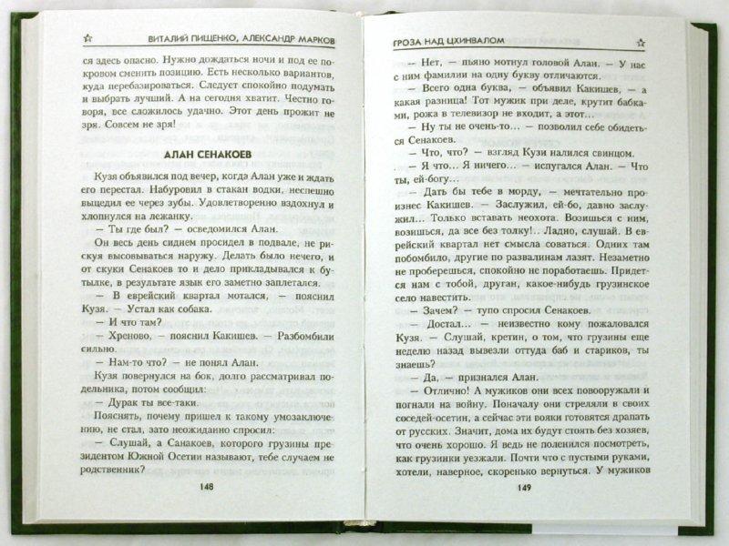 Иллюстрация 1 из 7 для Гроза над Цхинвалом - Пищенко, Марков | Лабиринт - книги. Источник: Лабиринт