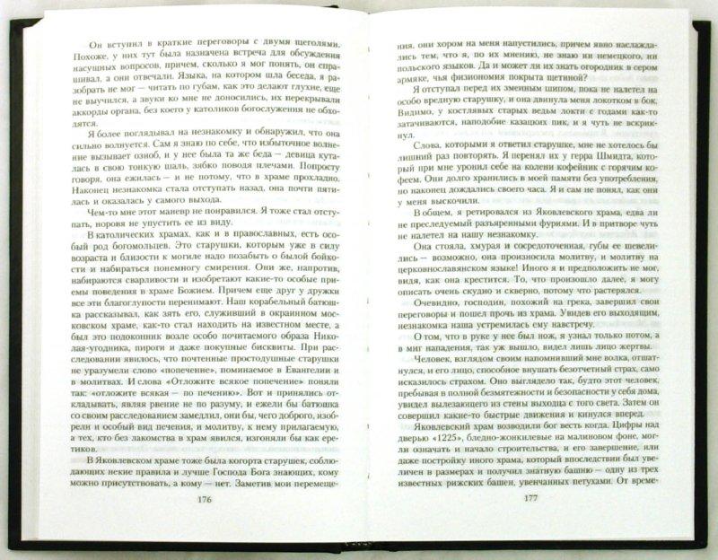 Иллюстрация 1 из 21 для Рижский редут - Дыкин, Трускиновская | Лабиринт - книги. Источник: Лабиринт