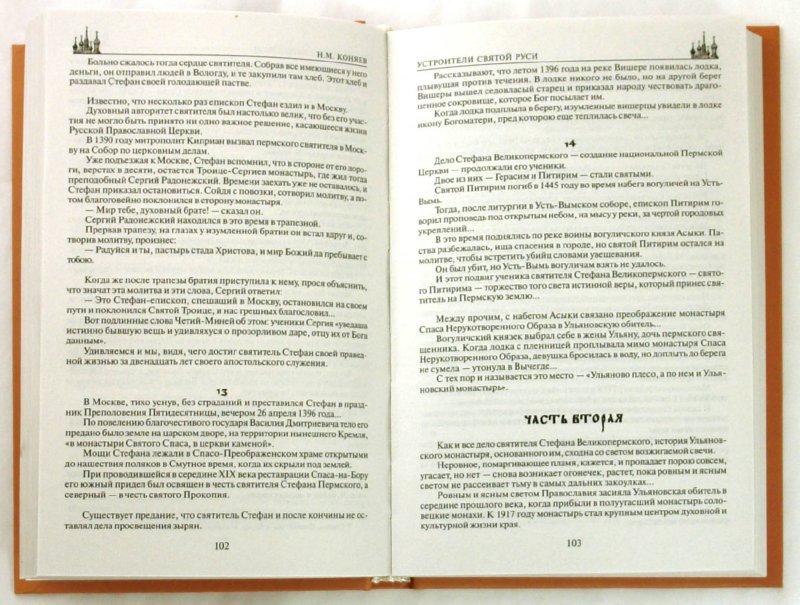 Иллюстрация 1 из 13 для Устроители Святой Руси - Николай Коняев   Лабиринт - книги. Источник: Лабиринт