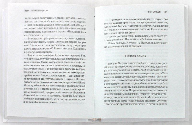 Иллюстрация 1 из 4 для Бог дождя. Роман о запретной любви - Майя Кучерская | Лабиринт - книги. Источник: Лабиринт
