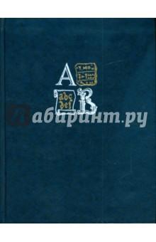 Энциклопедия для детей. Том 38. Языки мира