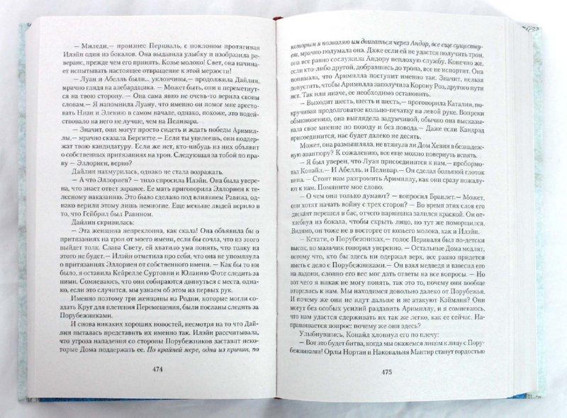 Иллюстрация 1 из 12 для Нож сновидений - Роберт Джордан | Лабиринт - книги. Источник: Лабиринт
