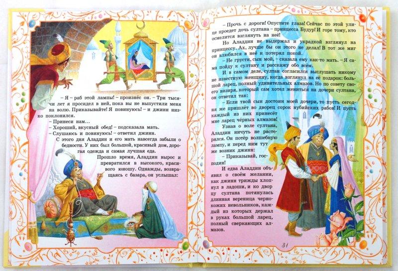 Иллюстрация 1 из 29 для Добрые сказки для девочек   Лабиринт - книги. Источник: Лабиринт