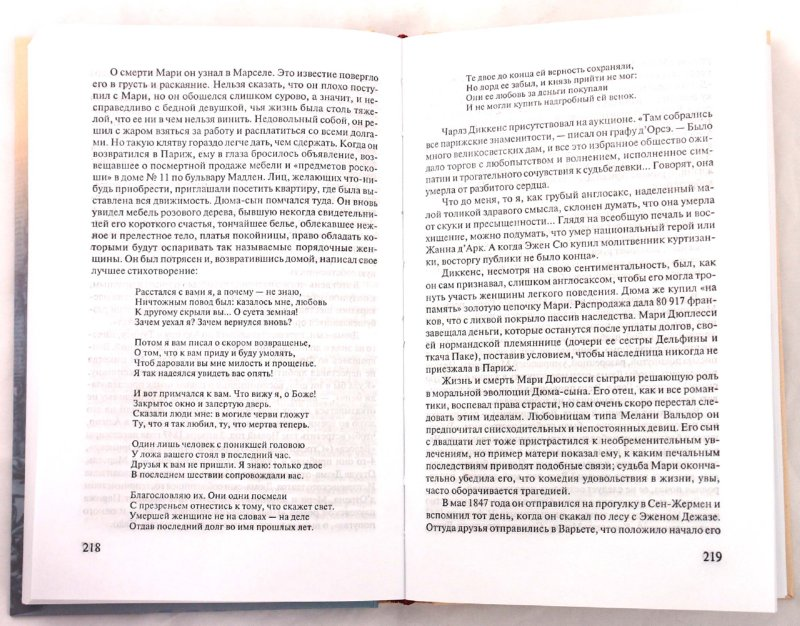 Иллюстрация 1 из 13 для Три Дюма - Андре Моруа | Лабиринт - книги. Источник: Лабиринт