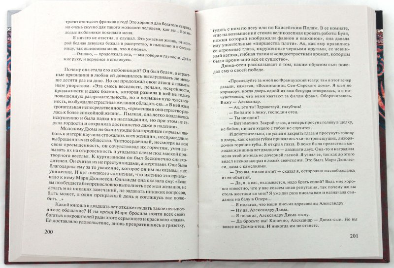 Иллюстрация 1 из 14 для Три Дюма - Андре Моруа | Лабиринт - книги. Источник: Лабиринт