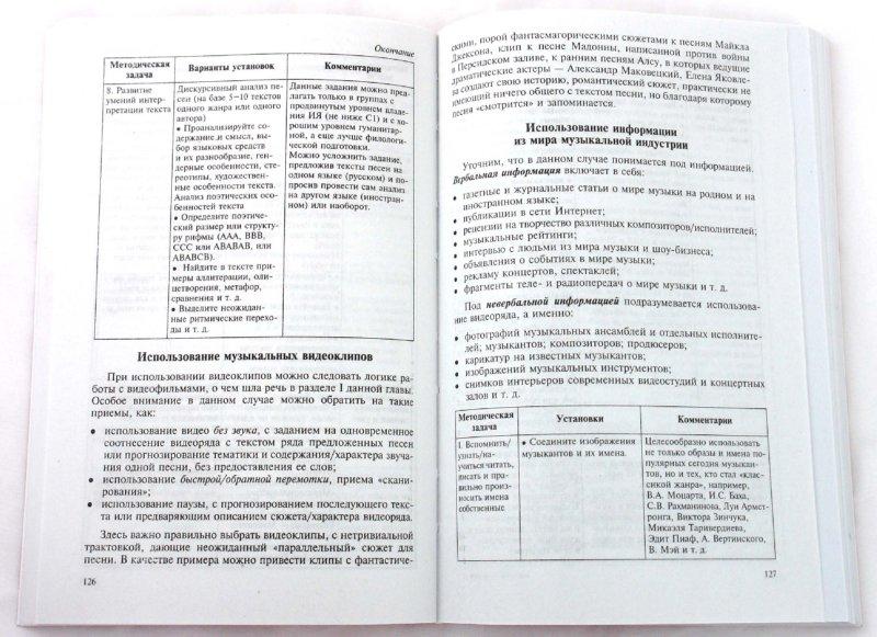 Иллюстрация 1 из 2 для Методика обучения иностранным языкам: продвинутый курс - Елена Соловова | Лабиринт - книги. Источник: Лабиринт