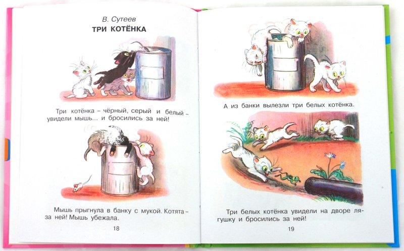 Иллюстрация 1 из 24 для Сказки-малютки для малышек. 2-4 года | Лабиринт - книги. Источник: Лабиринт