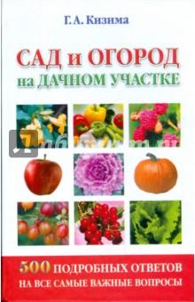 Электронная книга Сад и огород на дачном участке. 500 подробных ответов на все самые важные вопросы