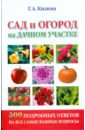 обложка электронной книги Сад и огород на дачном участке. 500 подробных ответов на все самые важные вопросы