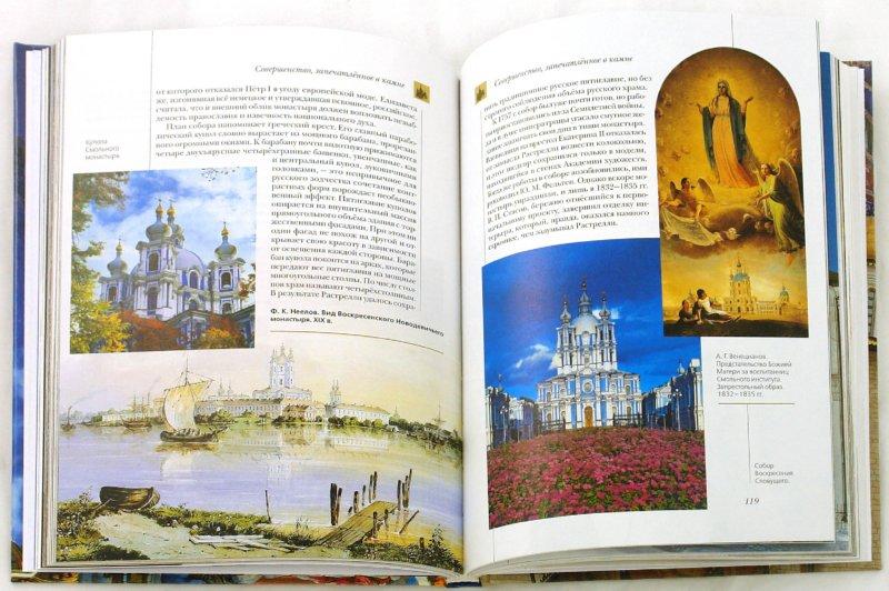Иллюстрация 1 из 35 для Русские храмы | Лабиринт - книги. Источник: Лабиринт