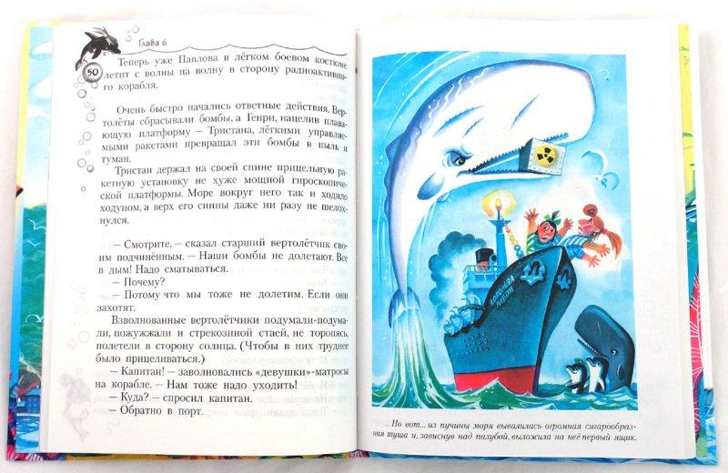 Иллюстрация 1 из 12 для Подводные береты - Эдуард Успенский   Лабиринт - книги. Источник: Лабиринт