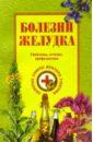 Ужегов Генрих Николаевич Болезни желудка: Симптомы, лечение, профилактика