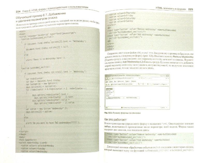 Иллюстрация 1 из 8 для JavaScript. Руководство программиста - Вилтон, МакПик | Лабиринт - книги. Источник: Лабиринт