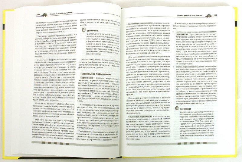 Иллюстрация 1 из 11 для Большая книга автомобилиста (+DVD) - Алексей Громаковский | Лабиринт - книги. Источник: Лабиринт