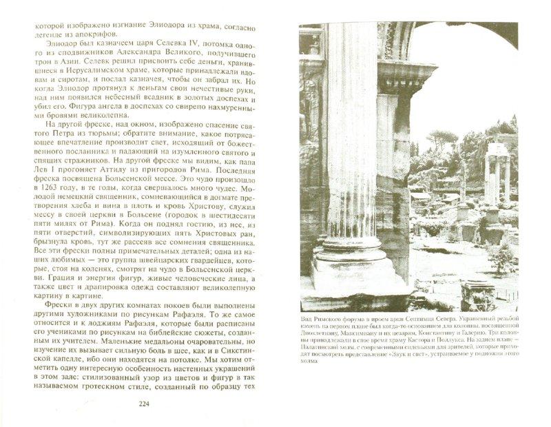 Иллюстрация 1 из 6 для Рим. Две тысячи лет истории - Мертц, Мертц | Лабиринт - книги. Источник: Лабиринт