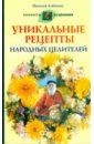 Уникальные рецепты народных целителей, Алешина Наталия Алексеевна