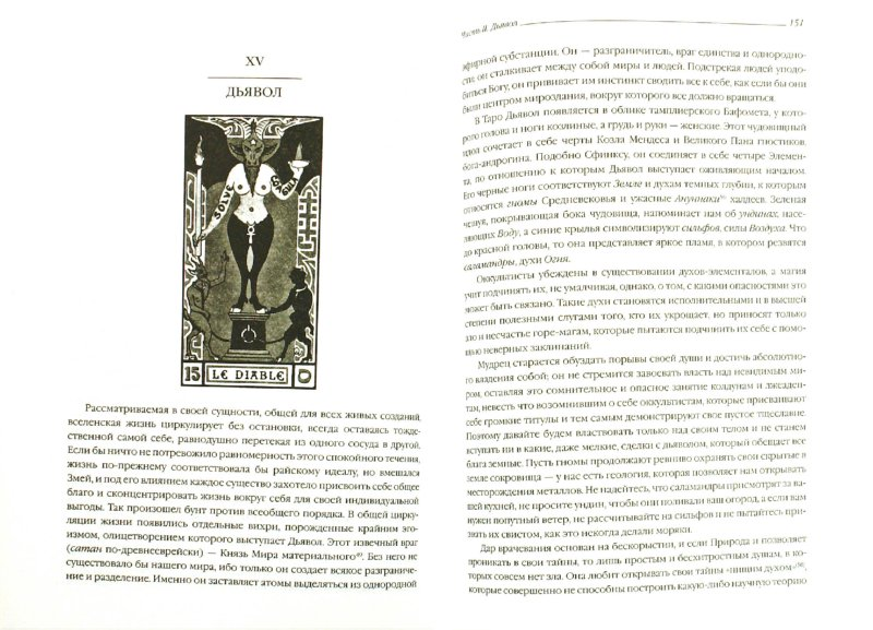 Иллюстрация 1 из 23 для Таро магов - Освальд Вирт | Лабиринт - книги. Источник: Лабиринт