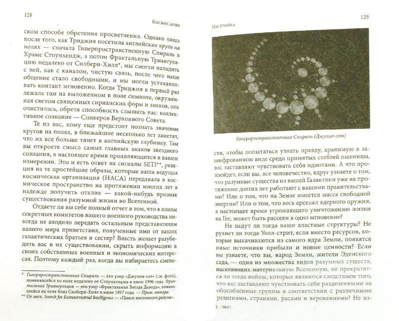 Иллюстрация 1 из 15 для Космос души: Зов к пробуждению человечества - Патрисия Кори   Лабиринт - книги. Источник: Лабиринт