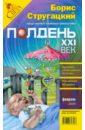 Журнал Полдень ХХI век 2009 год №02