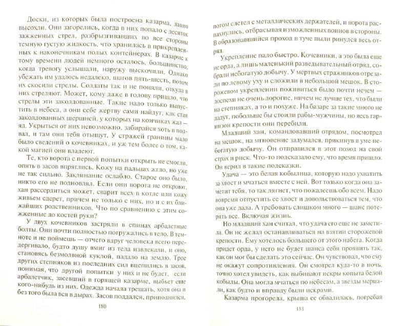 Иллюстрация 1 из 4 для Пирровы победы - Александр Марков | Лабиринт - книги. Источник: Лабиринт
