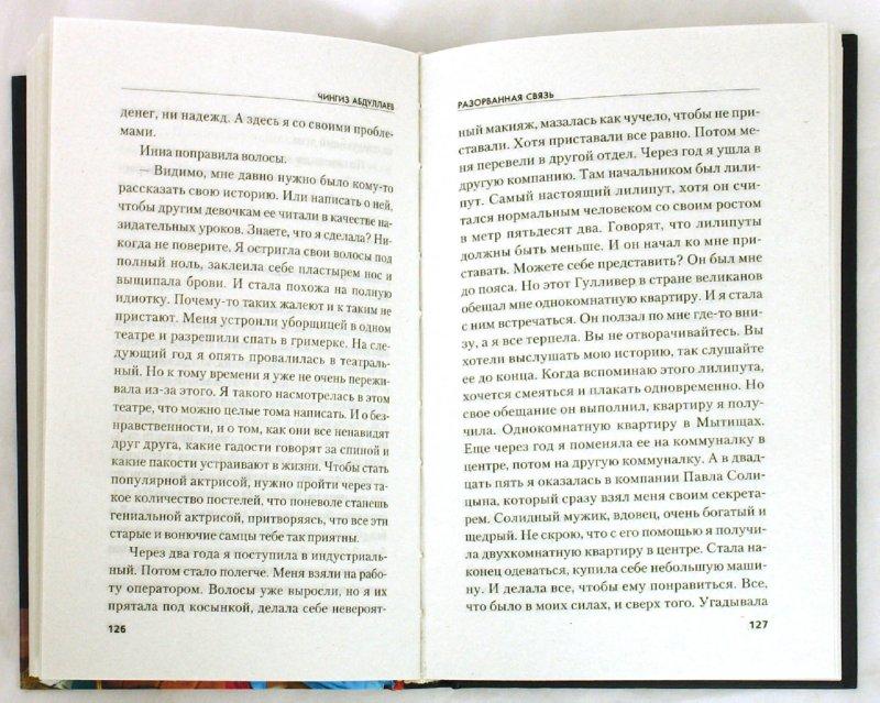 Иллюстрация 1 из 5 для Разорванная связь - Чингиз Абдуллаев | Лабиринт - книги. Источник: Лабиринт