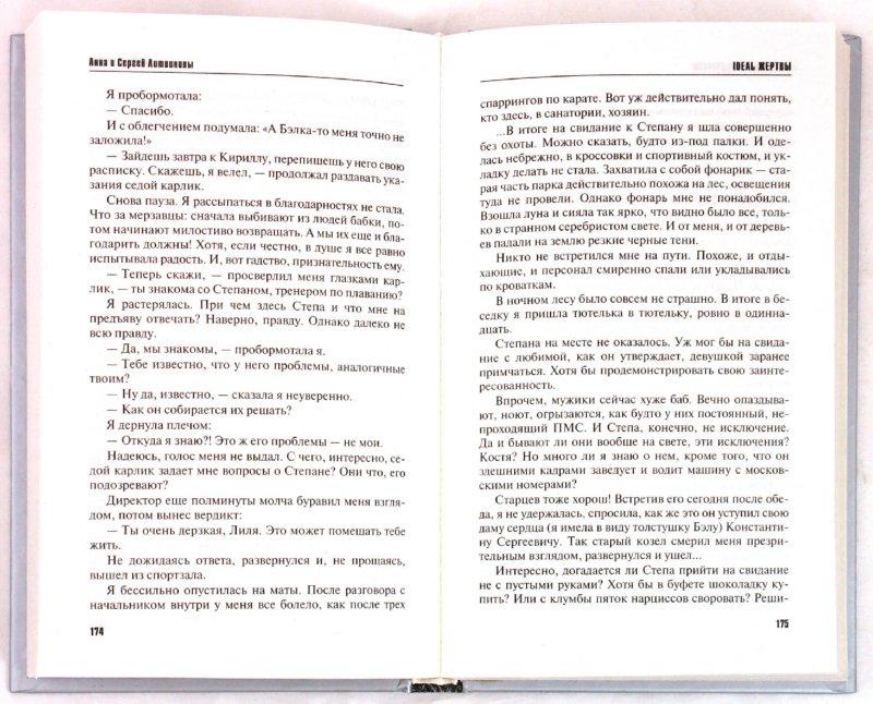 Иллюстрация 1 из 19 для Ideal жертвы - Литвинова, Литвинов | Лабиринт - книги. Источник: Лабиринт