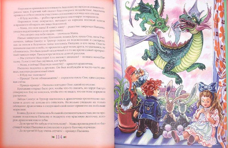 Иллюстрация 1 из 50 для Дракончик Пыхалка - Дмитрий Емец   Лабиринт - книги. Источник: Лабиринт