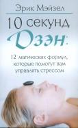 10 секунд дзэн: 12 магических формул, которые помогут вам управлять стрессом