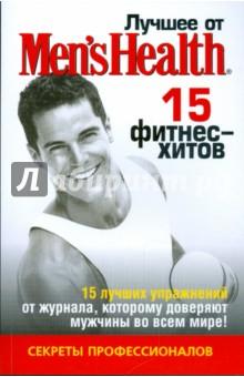 Лучшее от Men's Health 15 фитнес-хитов сто лучших интервью журнала эксквайр